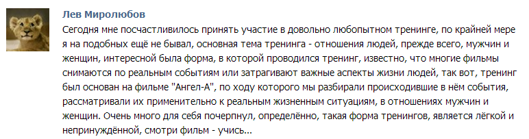 кинотренинг_Лев
