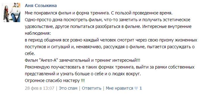 кинотренинг_созыкина