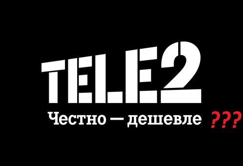 """Теле 2 """"Честно-дешевле"""", ой ли?"""